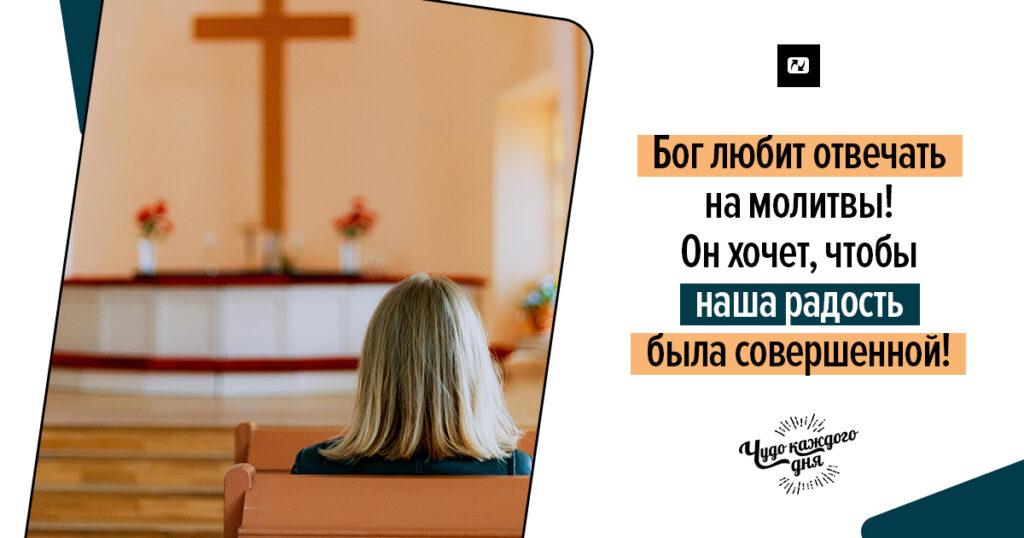 тайные молитвы