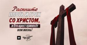 отражение Креста