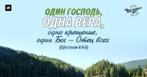 со Христом