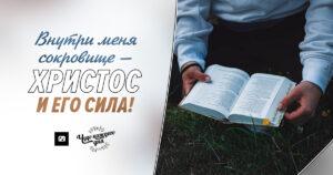 отношения со Христом